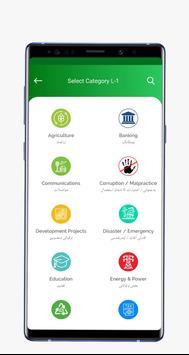 Pakistan Citizen Portal screenshot 3