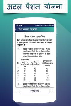 Atal Pension Yojana screenshot 22