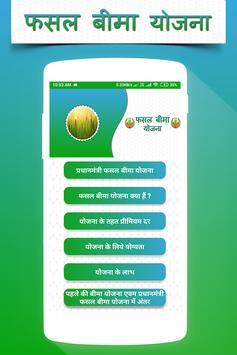 Fasal Bima Yojana screenshot 13