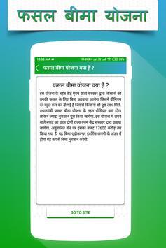 Fasal Bima Yojana screenshot 2