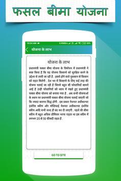 Fasal Bima Yojana screenshot 3