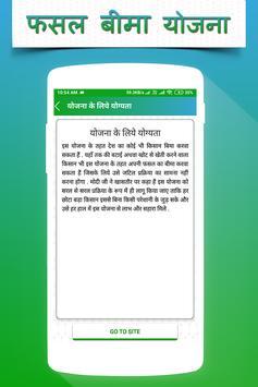 Fasal Bima Yojana screenshot 4