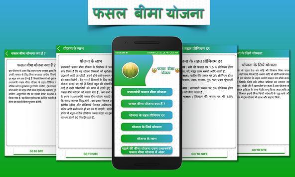 Fasal Bima Yojana screenshot 6