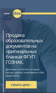 Docwuz poster