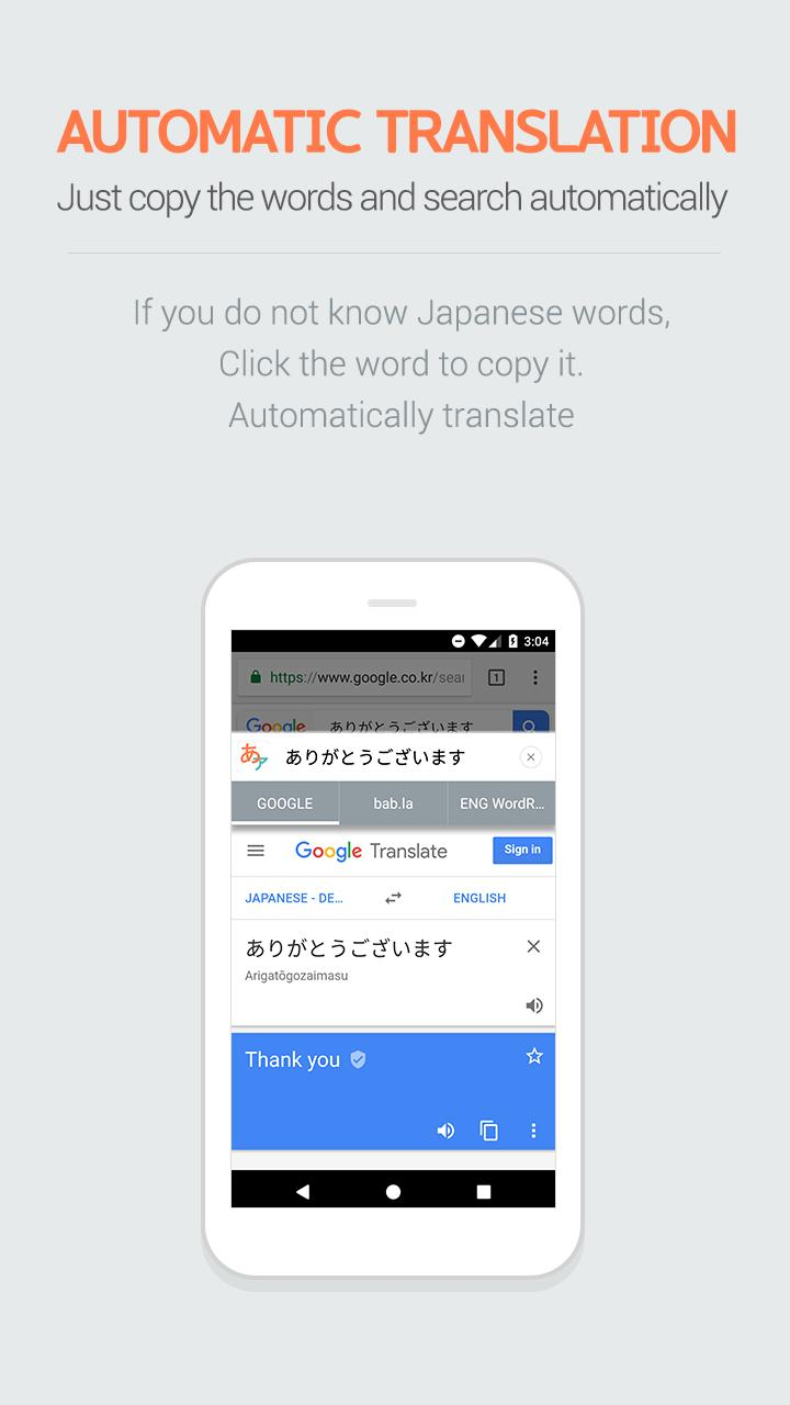 Any Japanese for Android - APK Download