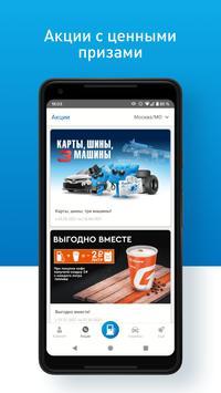 АЗС Газпромнефть - бесконтактная оплата топлива! скриншот 5