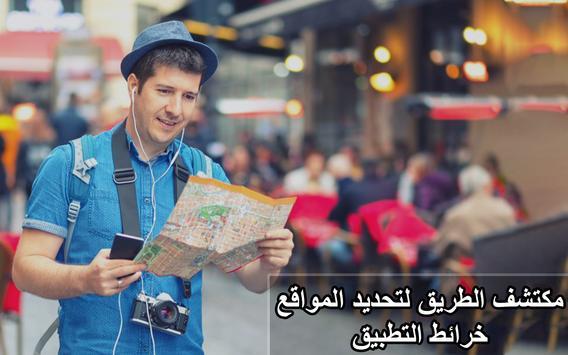 GPS للملاحة خريطة الطريق مكتشف التطبيق الملصق