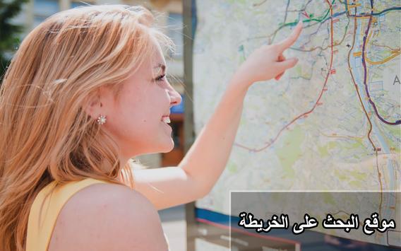 GPS للملاحة خريطة الطريق مكتشف التطبيق تصوير الشاشة 10