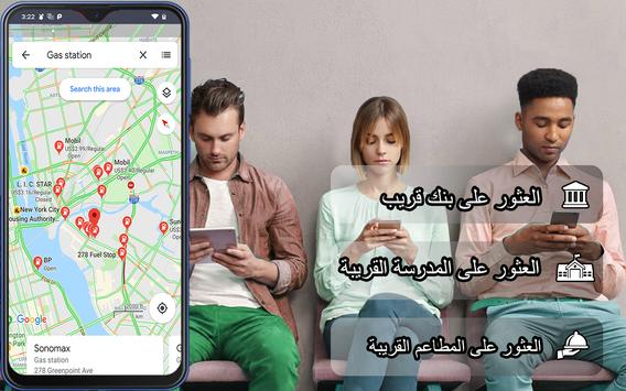 GPS للملاحة خريطة الطريق مكتشف التطبيق تصوير الشاشة 16