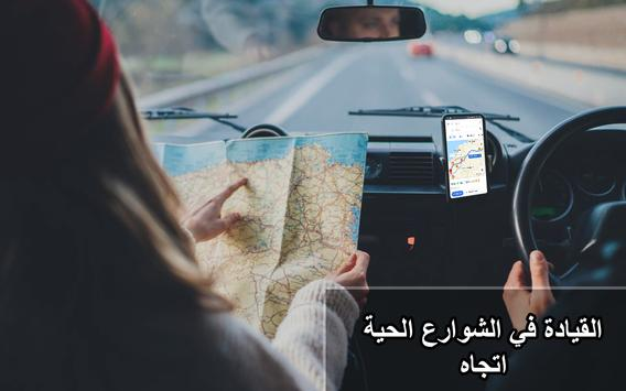 GPS للملاحة خريطة الطريق مكتشف التطبيق تصوير الشاشة 1