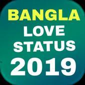 Bangla Romantic Status 2019 icon