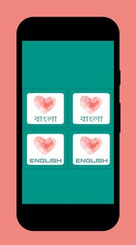 Bangla Romantic Status 2019 poster