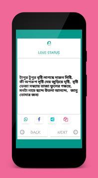 Bangla Romantic Status 2019 screenshot 1