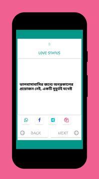 Bangla Romantic Status 2019 screenshot 3