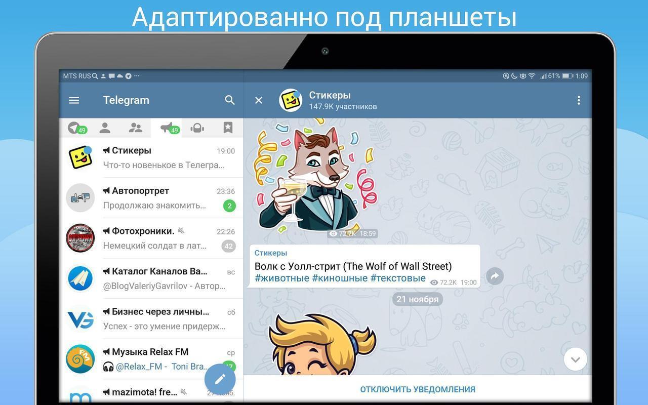 телеграм apk