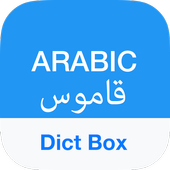 قاموس إنجليزي-عربي أيقونة