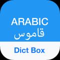 Arabic Dictionary & Translator