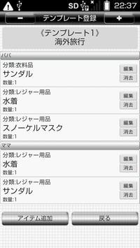 Item List screenshot 3