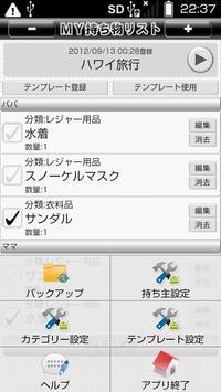 Item List screenshot 2