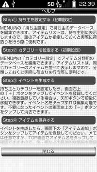 Item List screenshot 7