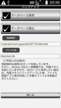 Item List screenshot 6