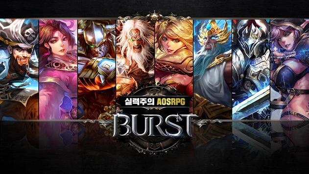 버스트 poster