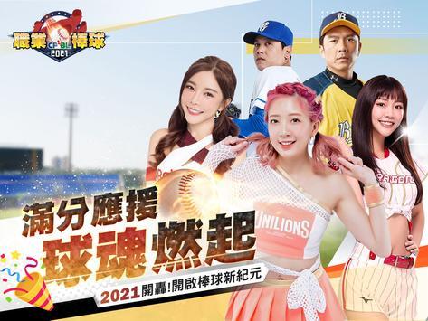 CPBL職業棒球2021 海報