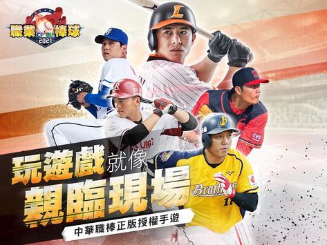 CPBL職業棒球2021 截圖 10