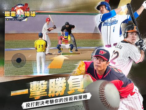 CPBL職業棒球2021 截圖 12