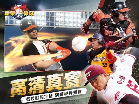 CPBL職業棒球2021 截圖 19