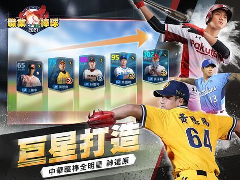 CPBL職業棒球2021 截圖 21