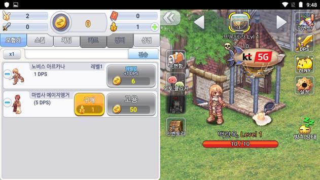 라그나로크: 클릭 H5 screenshot 18