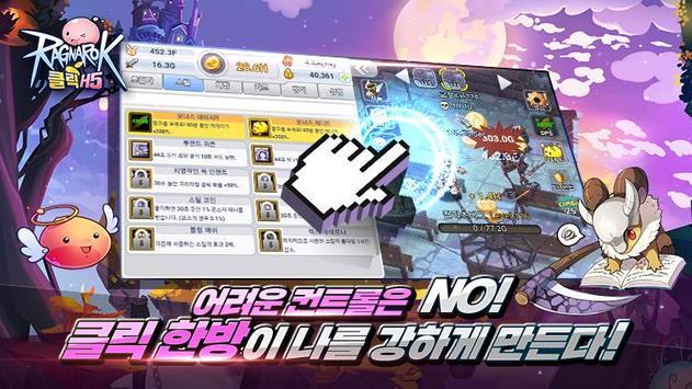 라그나로크: 클릭 H5 screenshot 11