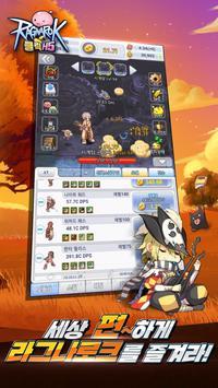 라그나로크: 클릭 H5 screenshot 3