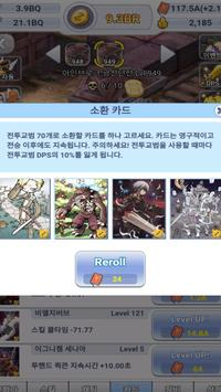 라그나로크: 클릭 H5 screenshot 5