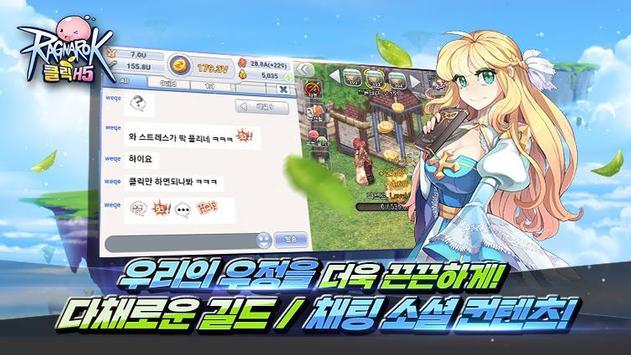 라그나로크: 클릭 H5 screenshot 9