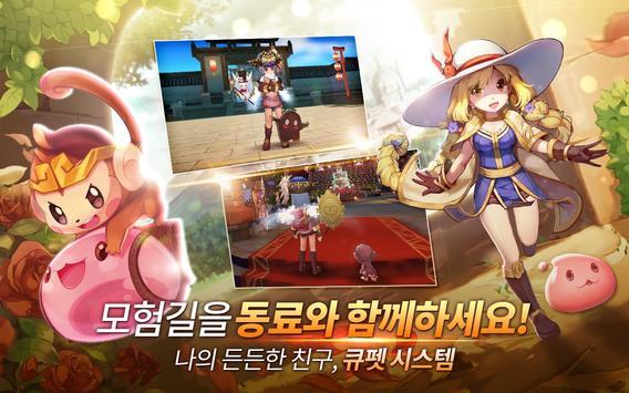 라그나로크M screenshot 12