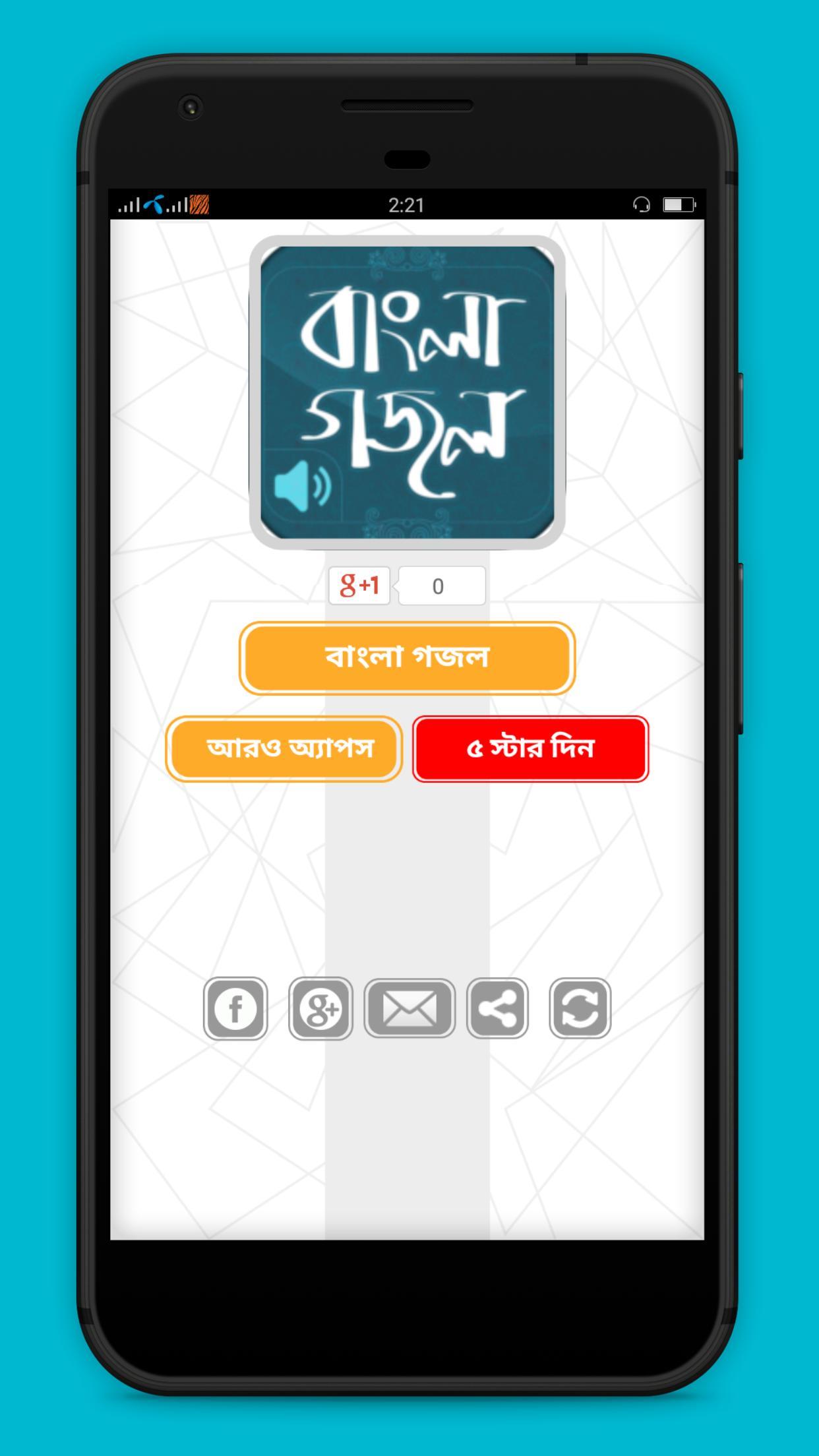 ডাউনলোড গজল 2019 bangla gazal