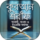 ikon কোরআন বাংলা অনুবাদ Full Quran Bangla Translations