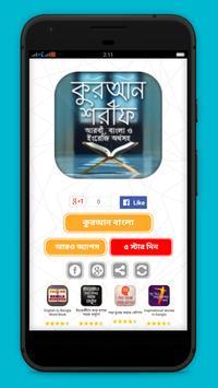 কোরআন বাংলা অনুবাদ Full Quran Bangla Translations poster