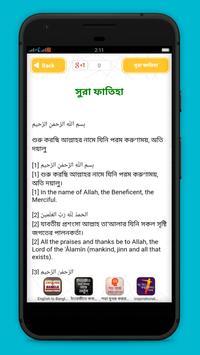 কোরআন বাংলা অনুবাদ Full Quran Bangla Translations screenshot 12