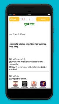 কোরআন বাংলা অনুবাদ Full Quran Bangla Translations screenshot 13