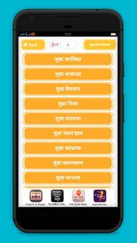 কোরআন বাংলা অনুবাদ Full Quran Bangla Translations screenshot 6