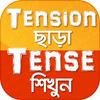 ikon Learn Tense in Bengali from English