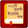 Vocabulay English To Bangla BD ícone