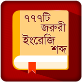 Vocabulay English To Bangla BD icon