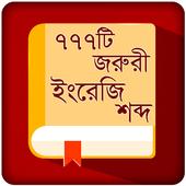 Vocabulay English To Bangla BD Zeichen