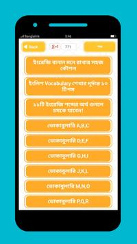 Vocabulay English To Bangla BD Screenshot 11