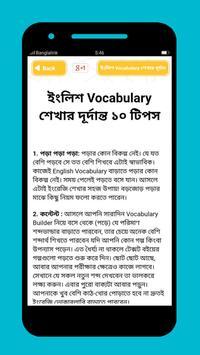 Vocabulay English To Bangla BD Screenshot 12