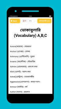 Vocabulay English To Bangla BD screenshot 13